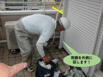 和泉市の雨樋をバルコニーの外側に回します
