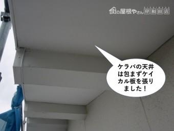 忠岡町のケラバの天井にはケイカル板を張りました