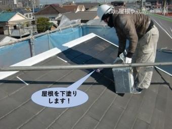 岸和田市の屋根を下塗りします