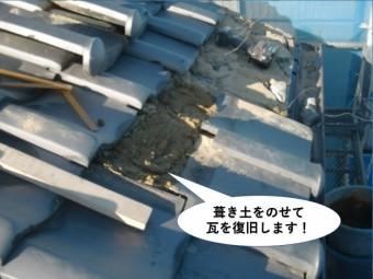 岸和田市の軒先に葺き土をのせて瓦を復旧します