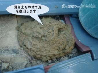 泉佐野市の屋根に葺き土をのせて瓦を復旧します