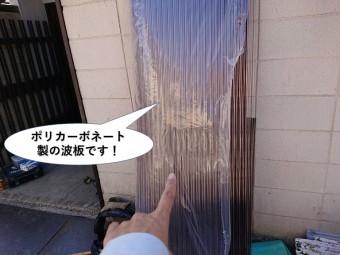 熊取町で使用するポリカーボネート製の波板です