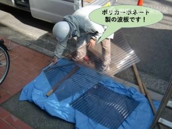 岸和田市のポリカーボネート製の波板です