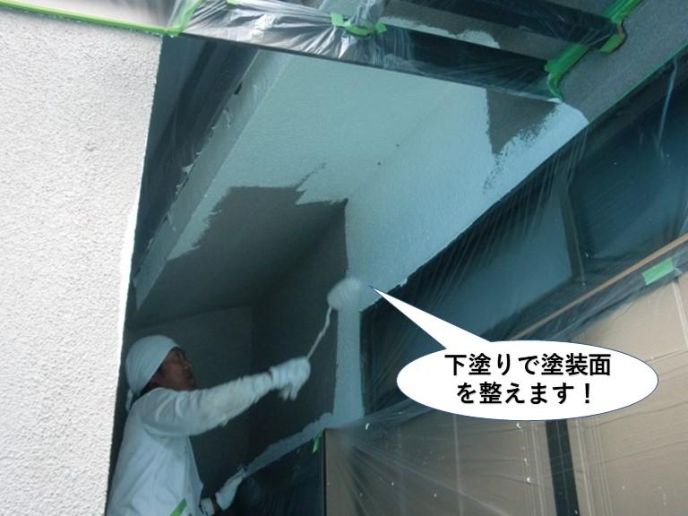 岸和田市の外壁を下塗りで塗装面を整えます