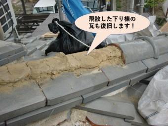 阪南市の飛散した下り棟の瓦も復旧します!