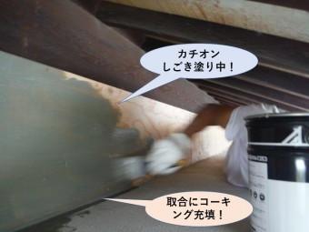 岸和田市包近町の陸屋根にカチオンクリート塗布