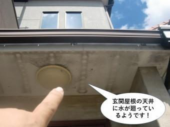 貝塚市の玄関屋根の天井に雨水が廻っています