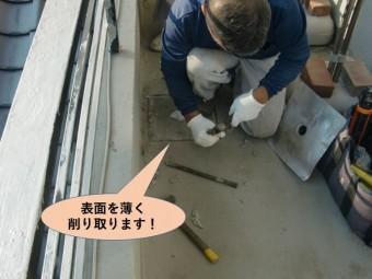 岸和田市のバルコニーの床の表面を薄く削り取ります