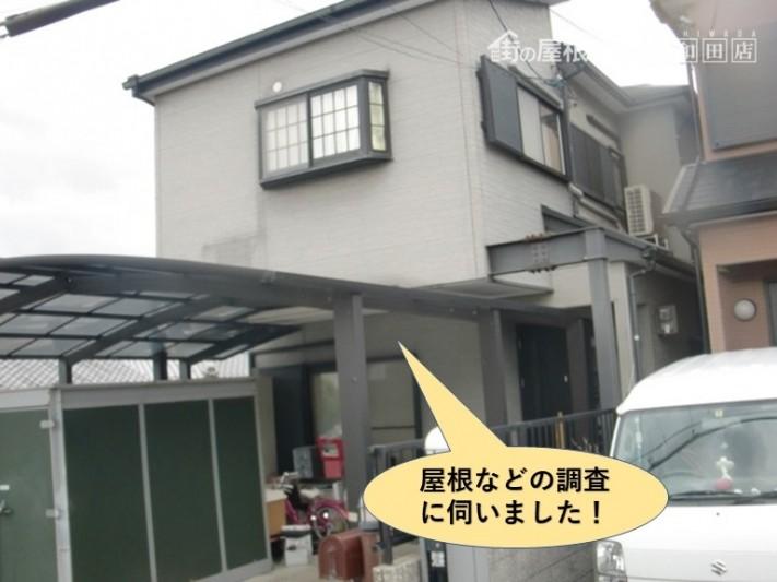 貝塚市の屋根などの調査に伺いました