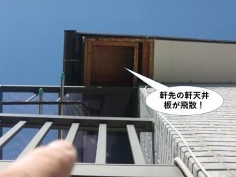 貝塚市の軒先の軒天井板が飛散