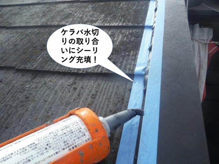 熊取町のケラバ水切りの取り合いにシーリング充填