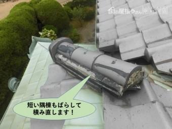 岸和田市の短い隅棟もばらして積み直します