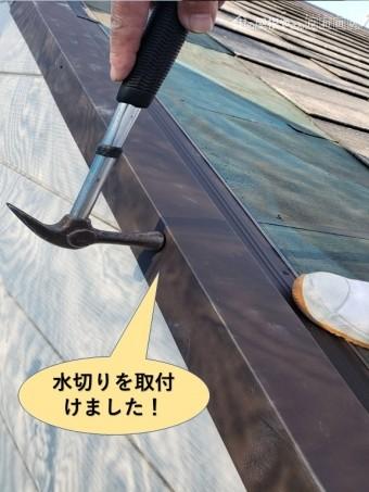 泉大津市の水切りを取付けました