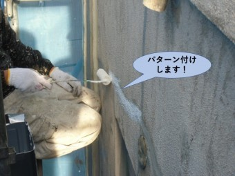 岸和田市のクラック補修跡パターン付けします!