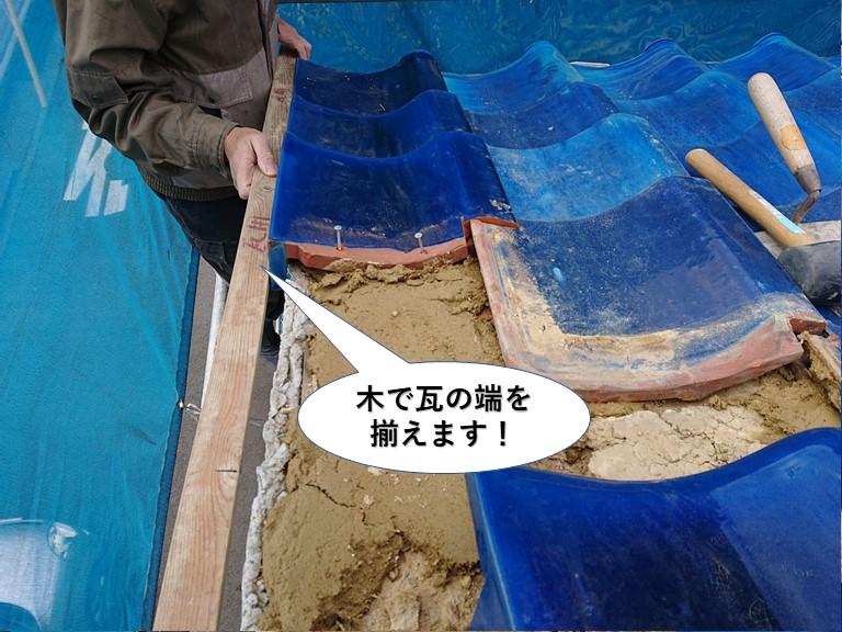 岸和田市で木で瓦の端を揃えます