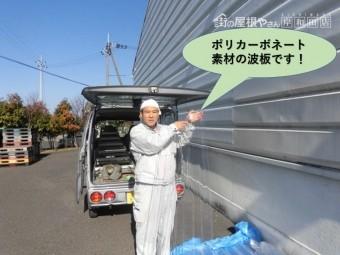 泉佐野市で使用するポリカーボネート素材の波板です!