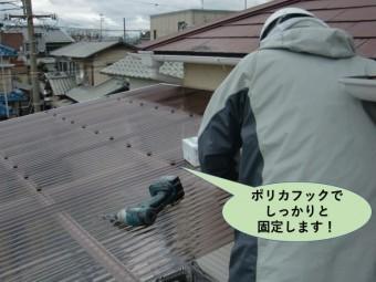 岸和田市の波板をポリカフックでしっかりと固定します
