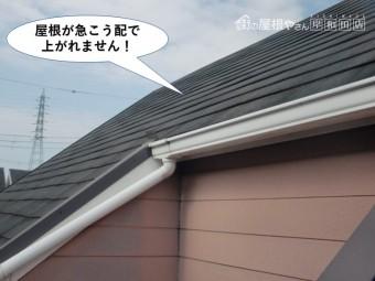 和泉市の屋根が急こう配で上がれません