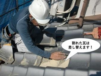 岸和田市の割れた瓦を差替えます