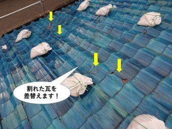 岸和田市の下屋の割れた瓦を差替えます