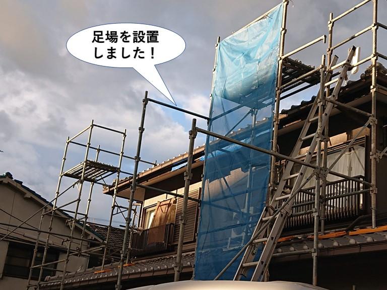 熊取町で足場を建てました