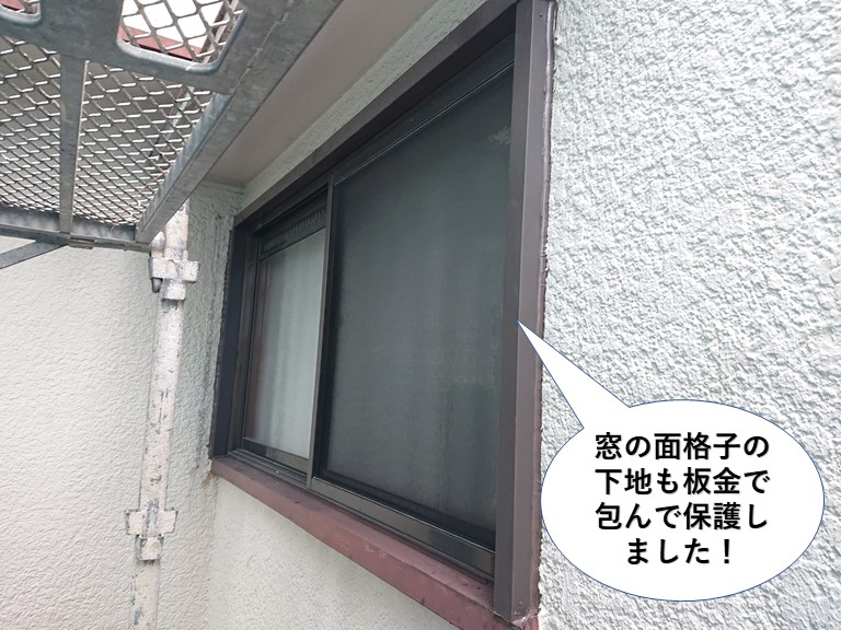 和泉市の窓の面格子の下地も板金で包みました