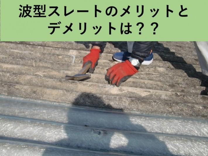 和泉市の波型スレートのメリットとデメリット