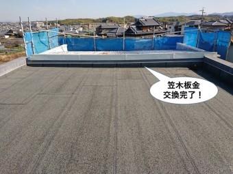 泉佐野市の笠木板金交換完了