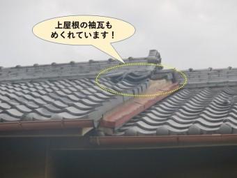 貝塚市の上屋根の袖瓦もめくれています