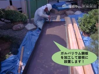 岸和田市の玄関屋根/ガルバリウム鋼板を加工して屋根に設置します