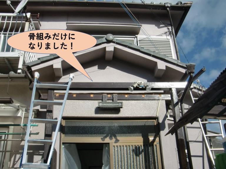 泉大津市の玄関ポーチの屋根が骨組みだけになりました