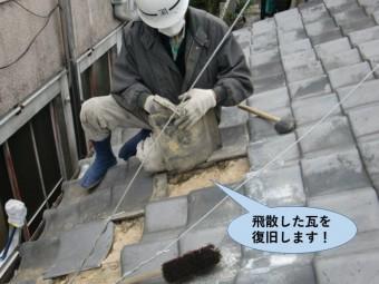 岸和田市の飛散した瓦を復旧します