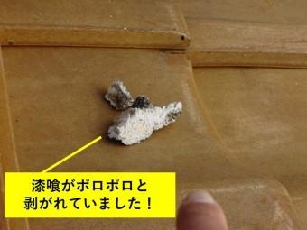 熊取町の漆喰が剥がれていました!