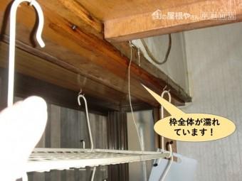 岸和田市の窓枠全体が濡れています