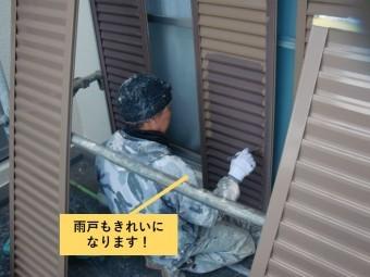 貝塚市の雨戸もきれいになります