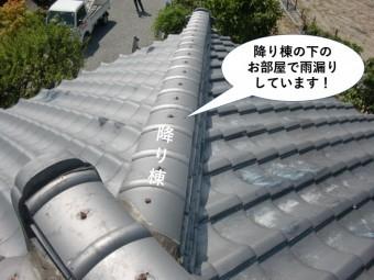 岸和田市の降り棟の下のお部屋で雨漏りしています