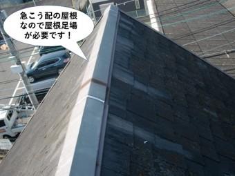岸和田市の急こう配の屋根なので屋根足場が必要