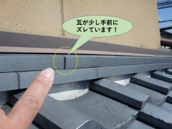 岸和田市ののし瓦が少し手前にズレています