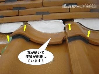 泉南市の瓦が動いて漆喰が外れています