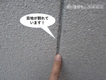 岸和田市の外壁の誘発目地が割れています