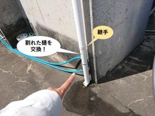 泉大津市の割れた樋を交換