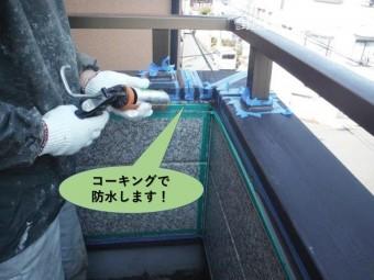 岸和田市のベランダの手すりの根元などをコーキングで防水します