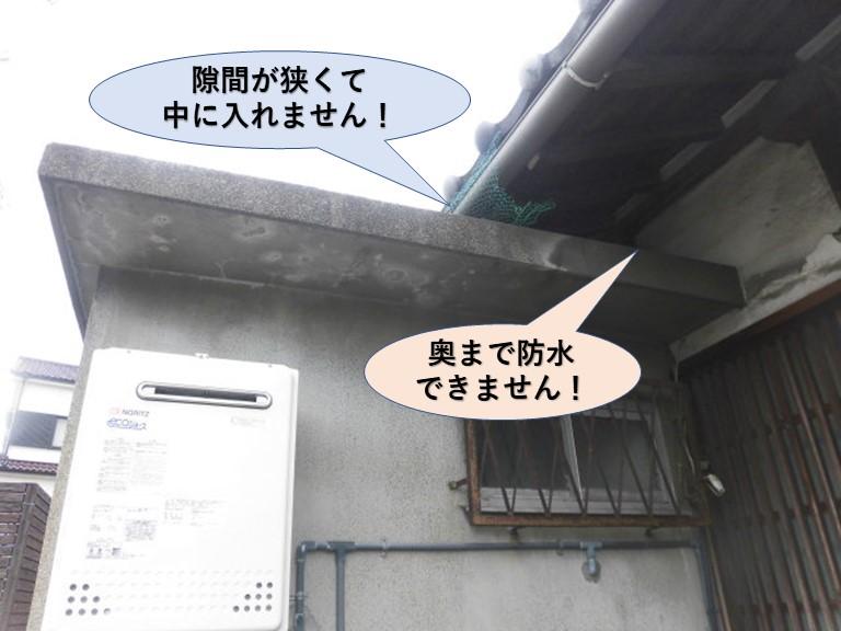 岸和田市の陸屋根を奥まで防水できません!