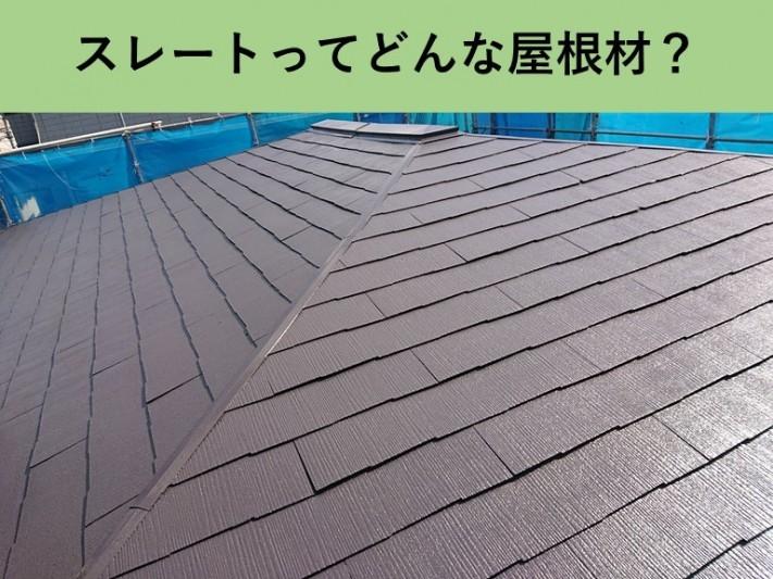 スレート屋根について