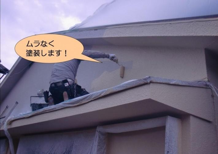 泉北郡忠岡町でムラなく塗装します!