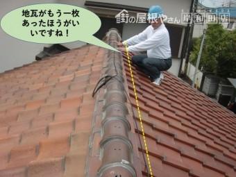 岸和田市の地瓦がもう一枚必要