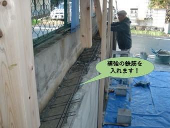 阪南市のカーポートの基礎に補強の鉄筋を入れます