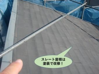 岸和田市のスレート屋根は塗装で改修