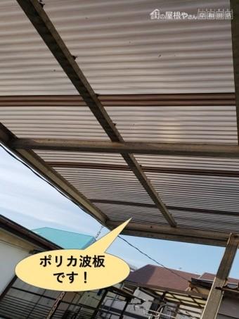 泉大津市で使用したポリカ波板です