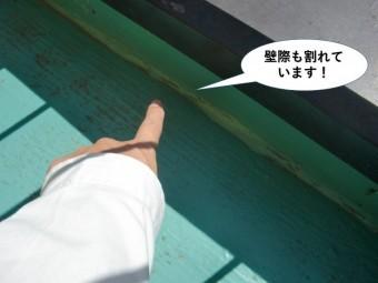 岸和田市のベランダの壁際も割れています